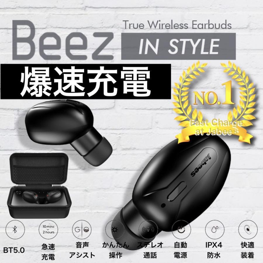 完全ワイヤレスイヤホン 驚異の充電スピード Bluetooth 5 自動ペアリング 自動電源 音量調整 Jabees Beez イヤホン senseability