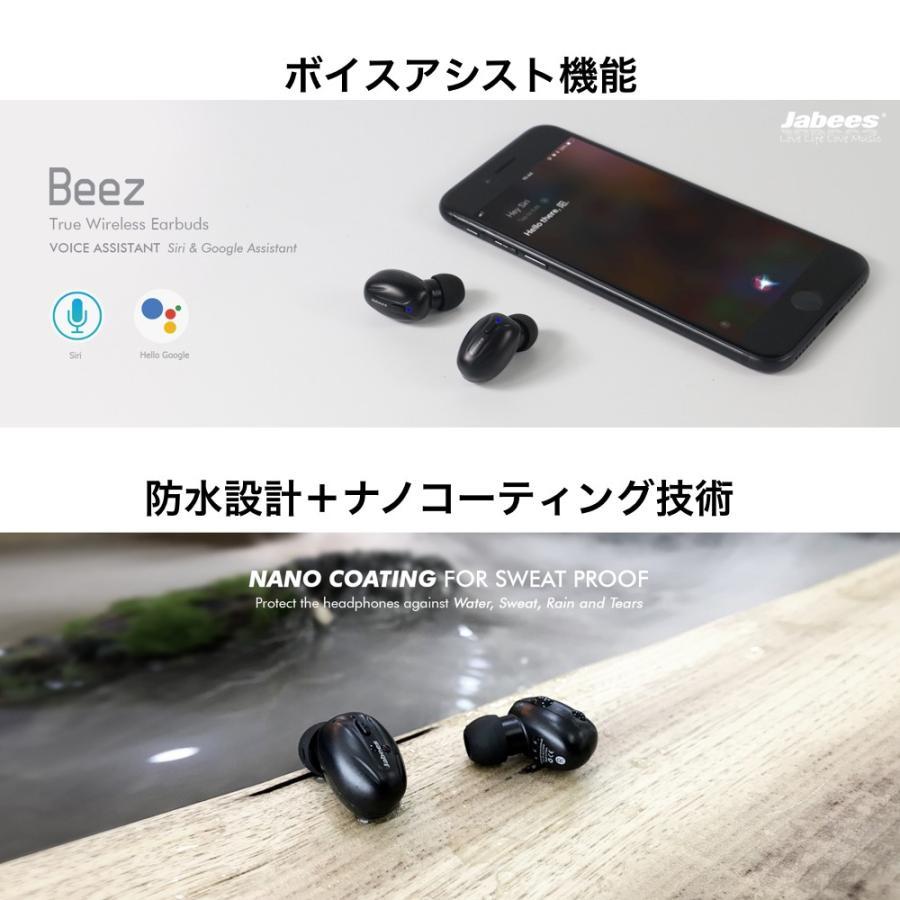 完全ワイヤレスイヤホン 驚異の充電スピード Bluetooth 5 自動ペアリング 自動電源 音量調整 Jabees Beez イヤホン senseability 11