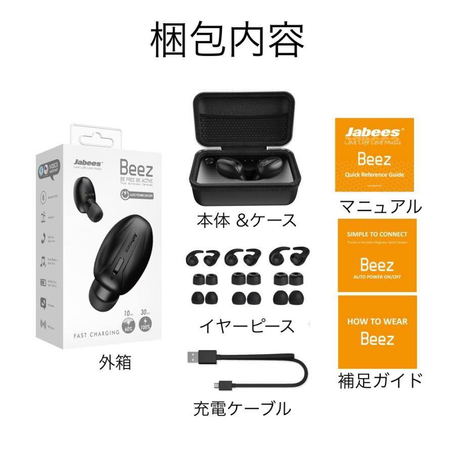 完全ワイヤレスイヤホン 驚異の充電スピード Bluetooth 5 自動ペアリング 自動電源 音量調整 Jabees Beez イヤホン senseability 13