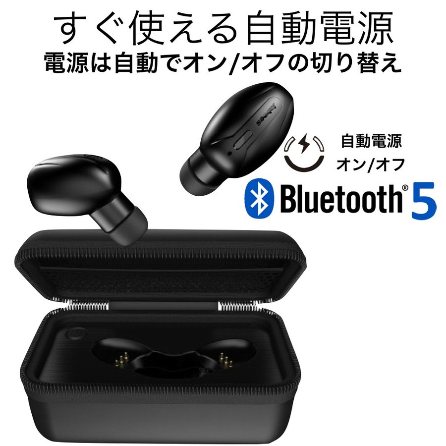 完全ワイヤレスイヤホン 驚異の充電スピード Bluetooth 5 自動ペアリング 自動電源 音量調整 Jabees Beez イヤホン senseability 04