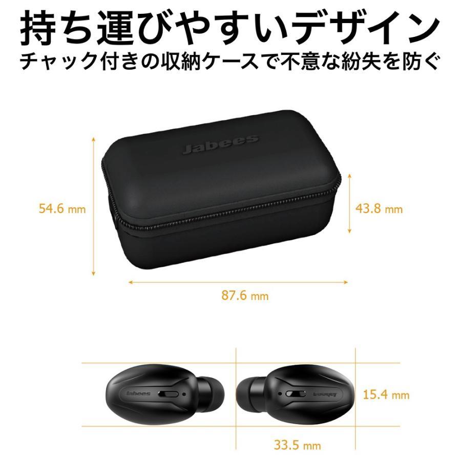 完全ワイヤレスイヤホン 驚異の充電スピード Bluetooth 5 自動ペアリング 自動電源 音量調整 Jabees Beez イヤホン senseability 08