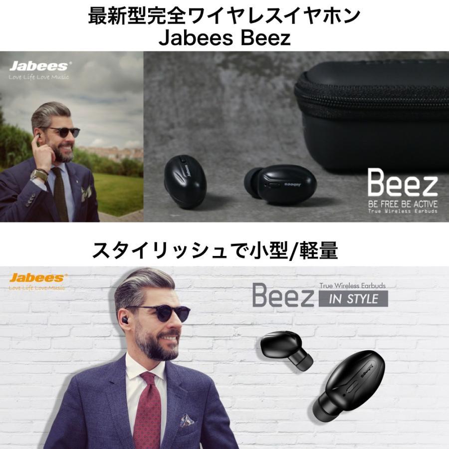 完全ワイヤレスイヤホン 驚異の充電スピード Bluetooth 5 自動ペアリング 自動電源 音量調整 Jabees Beez イヤホン senseability 09