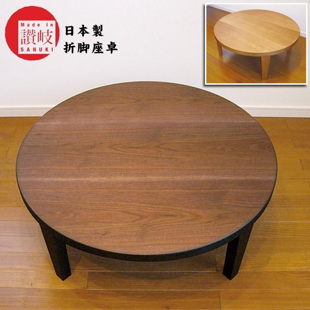 座卓テーブル ローテーブル 円形 丸形90cm 折脚リビングテーブル ポンポン