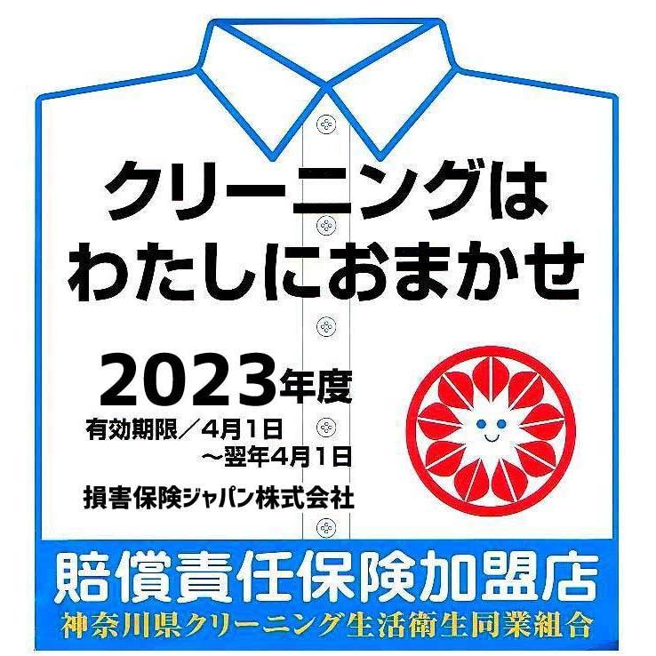 【地域限定送料無料!】1年間契約メンテナンスパック(ドライクリーニング限定)