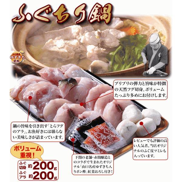 ふぐ フグ とらふぐ刺しフグチリ「得々ふぐ刺身ふぐ鍋セット2人前/超冷」|senzaki-kiraku|05