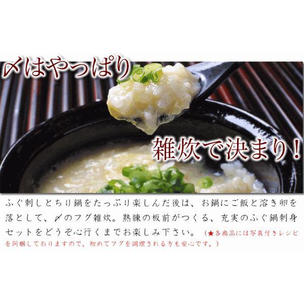 ふぐ フグ とらふぐ刺しフグチリ「得々ふぐ刺身ふぐ鍋セット2人前/超冷」|senzaki-kiraku|06