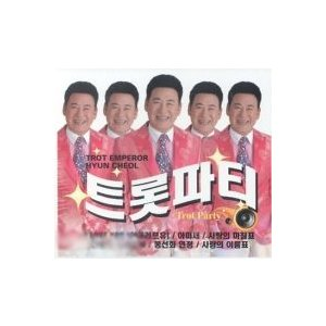 韓国 トロット