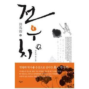 (韓国書籍) (映画原作)田禹治 3 (グォン・オダン著) 9788980971923