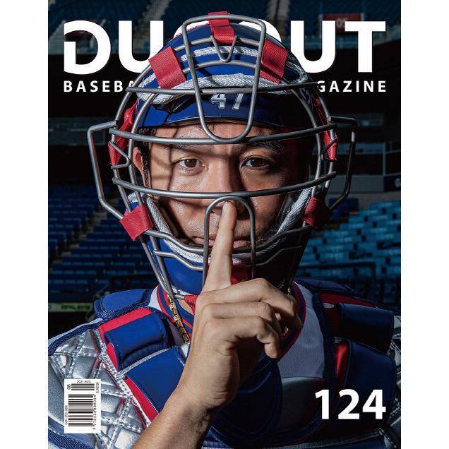 DUGOUT 高級 韓国雑誌 セットアップ 2021年8月号 韓国語 韓国野球情報 ダグアウト