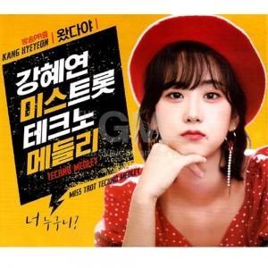 カン 激安通販専門店 ヘヨン 入荷予定 ミストロットテクノメドレー 2CD CD トロット:演歌 韓国