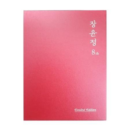 チャン ユンジョン 8集 LIMITED 爆安プライス 新作アイテム毎日更新 トロット:演歌 CD 韓国 EDTION