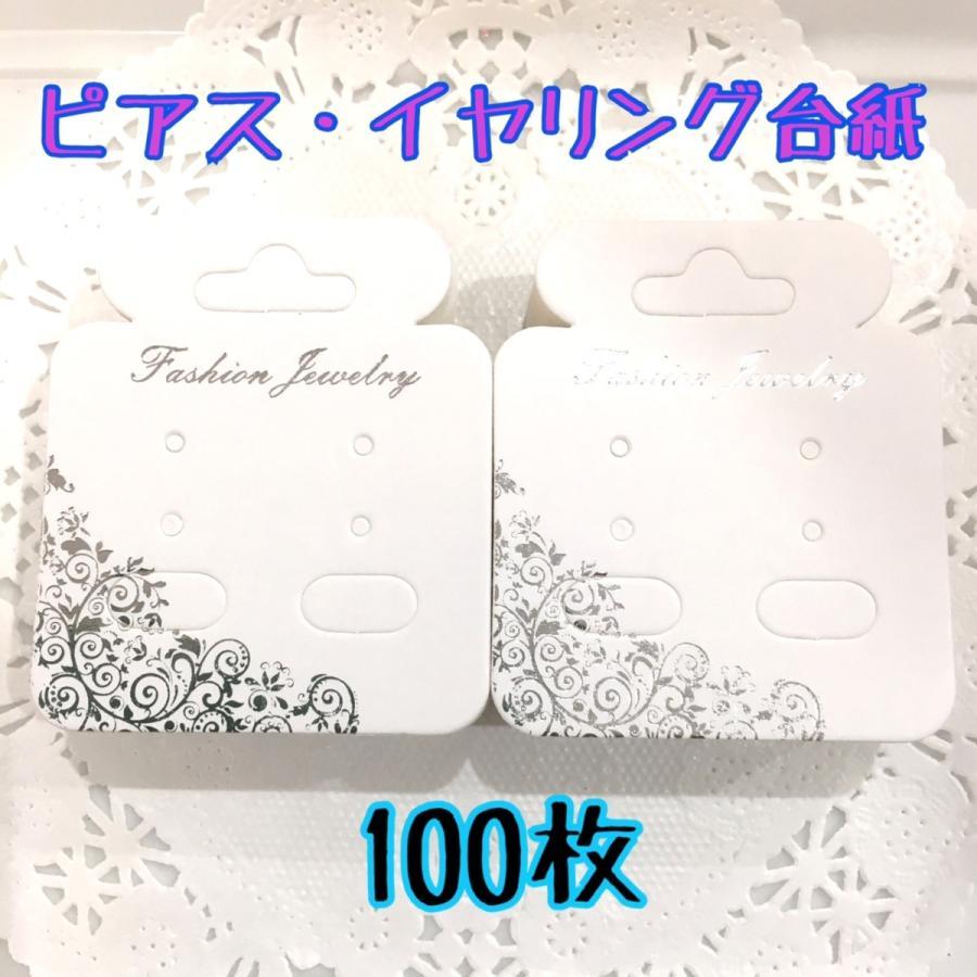 ピアス・イヤリング台紙 100枚|sept-chakouleur