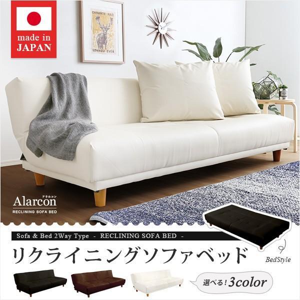 クッション2個付き、3段階リクライニングソファベッド クッション2個付き、3段階リクライニングソファベッド レザー3色 ローソファにも 日本製・完成品 Alarcon-アラルコン-