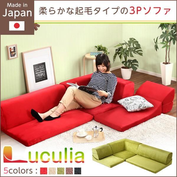フロアソファ 3人掛け 3人掛け ロータイプ 起毛素材 日本製 5色 組み替え自由 Luculia-ルクリア-