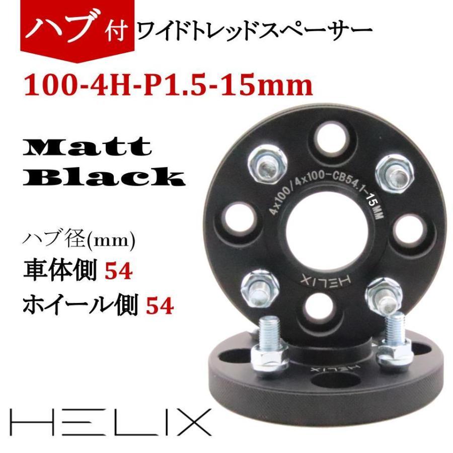 HELIX ハブ付 ワイドトレッドスペーサー お中元 4H PCD100 15mm 2枚セット タイムセール M12XP1.5 日本語説明書付き 国内設計商品 マットブラック 内径54mm