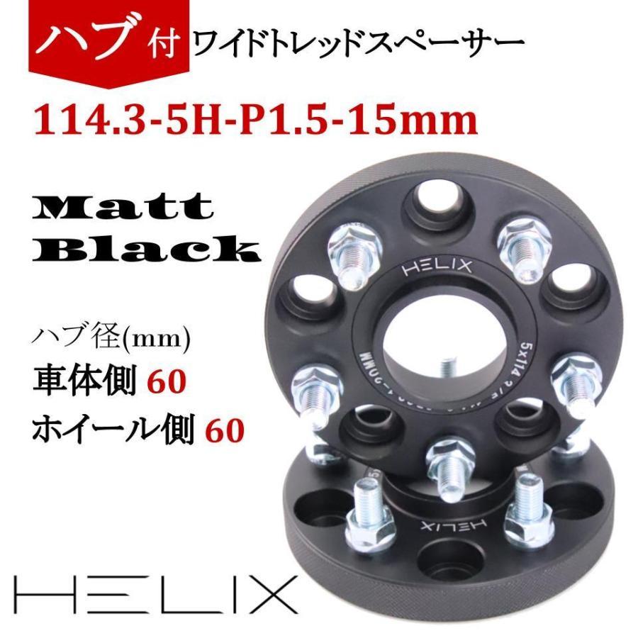 HELIX ハブ付 ワイドトレッドスペーサー 5H PCD114.3 15mm 爆買いセール マットブラック 内径60mm M12XP1.5 爆売りセール開催中 日本語説明書付き 2枚セット 国内設計商品