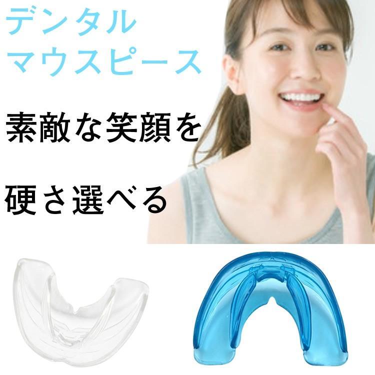 即納送料無料! デンタルマウスピース マウスピース 歯ぎしり対策 歯並び 噛み合わせ いびき 防止 NEW 出っ歯 安眠 普通郵便送料無料 すきっ歯 快眠 予防