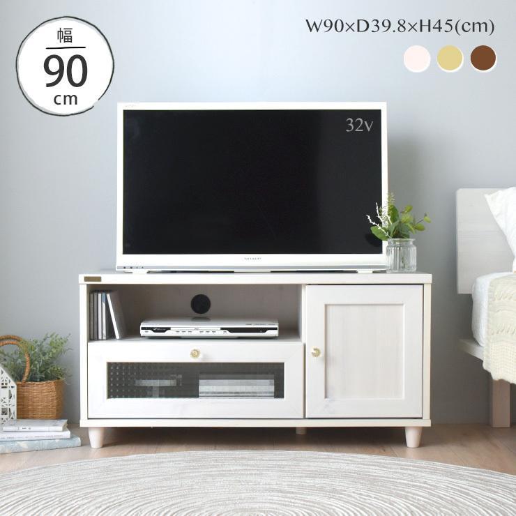 テレビ台 白 ローボード おしゃれ 全国どこでも送料無料 収納 北欧 全品送料無料 引き出し かわいい 幅90 テレビボード TVボード 幅90cm コンパクト VR45-90L VREND