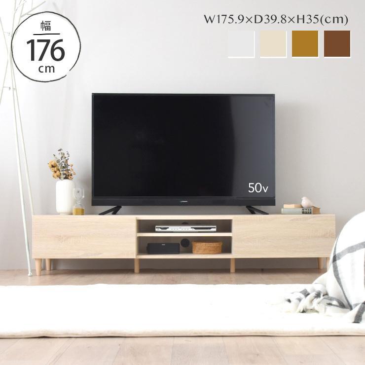 テレビ台 ローボード 北欧 収納 白 ブラウン 木目 幅180cm 幅180 TV台 テレビボード 引き出し 大型TV対応 シンプル かわいい おしゃれ alla/AL35-180L|sesame-kagu
