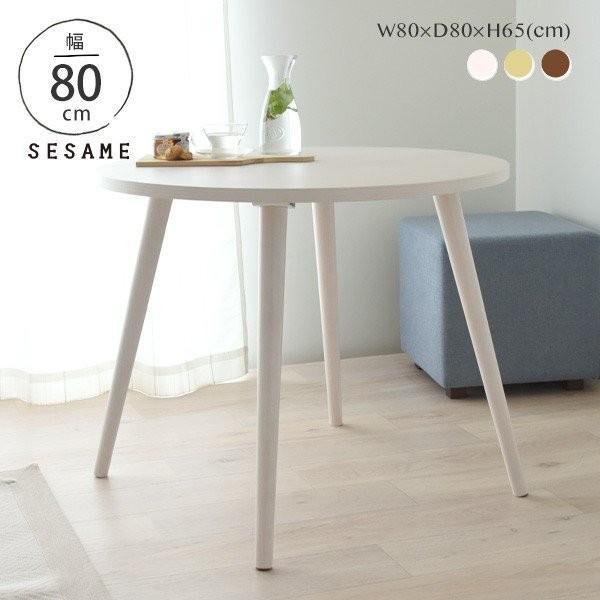 ダイニングテーブル 白 北欧 ナチュラル 送料無料 2人用 単品 おしゃれ 送料無料 激安 お買い得 キ゛フト 幅80 高さ65 JLF65-80T かわいい コンパクト 丸 円形
