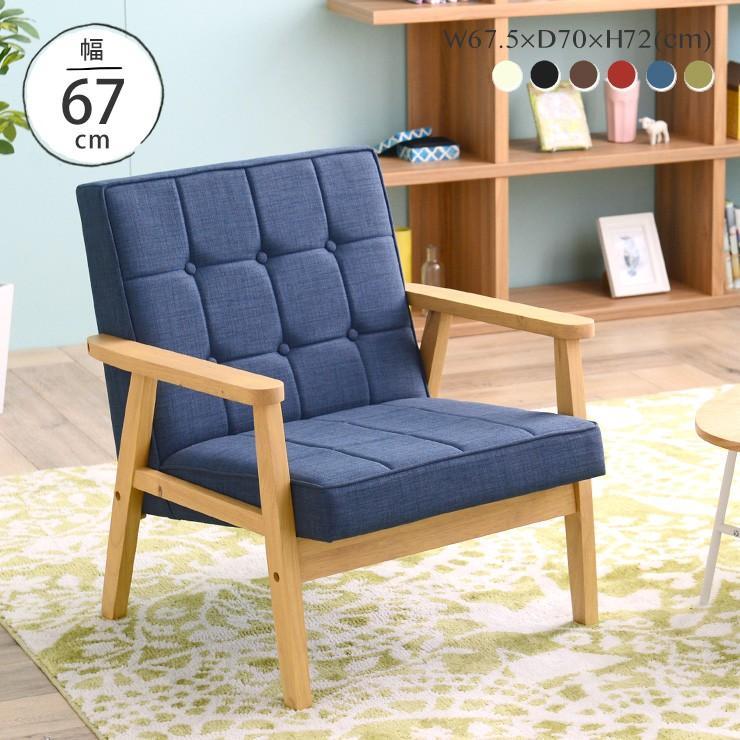 ソファ ソファー sofa 1人掛けソファ 木製 ウッドフレーム リビング シンプル かわいい かわいい おしゃれ Sereno_1P CS60 フレーム ナチュラル