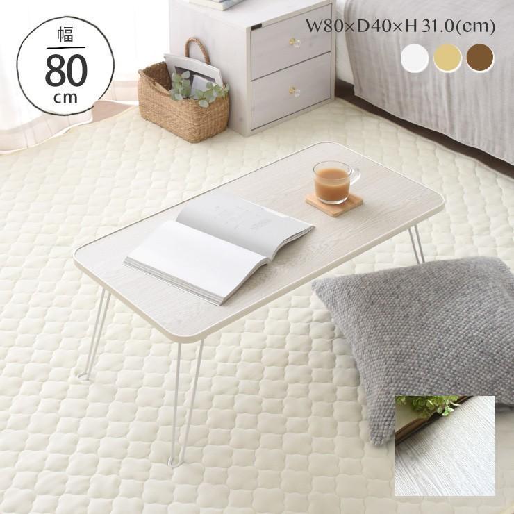 ローテーブル 北欧 折りたたみ テーブル センターテーブル コンパクト 白 ホワイト シンプル おしゃれ かわいい ナチュラル 木目 長方形 8040|sesame-kagu