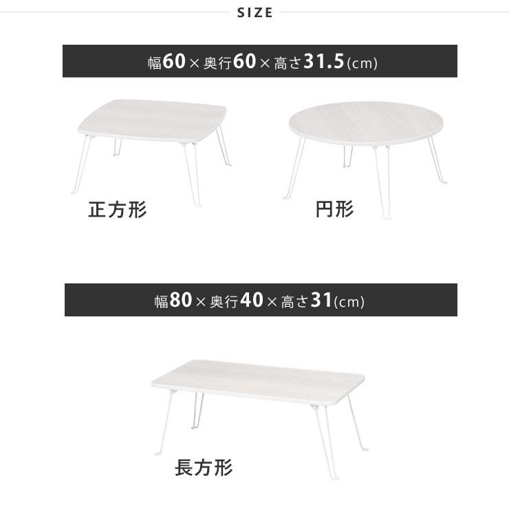 ローテーブル 北欧 折りたたみ テーブル センターテーブル コンパクト 白 ホワイト シンプル おしゃれ かわいい ナチュラル 木目 長方形 8040|sesame-kagu|07