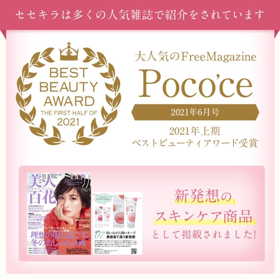 セセキラ ピーチ メーキャップ クレンジング  ジェル|sesekira-store|04