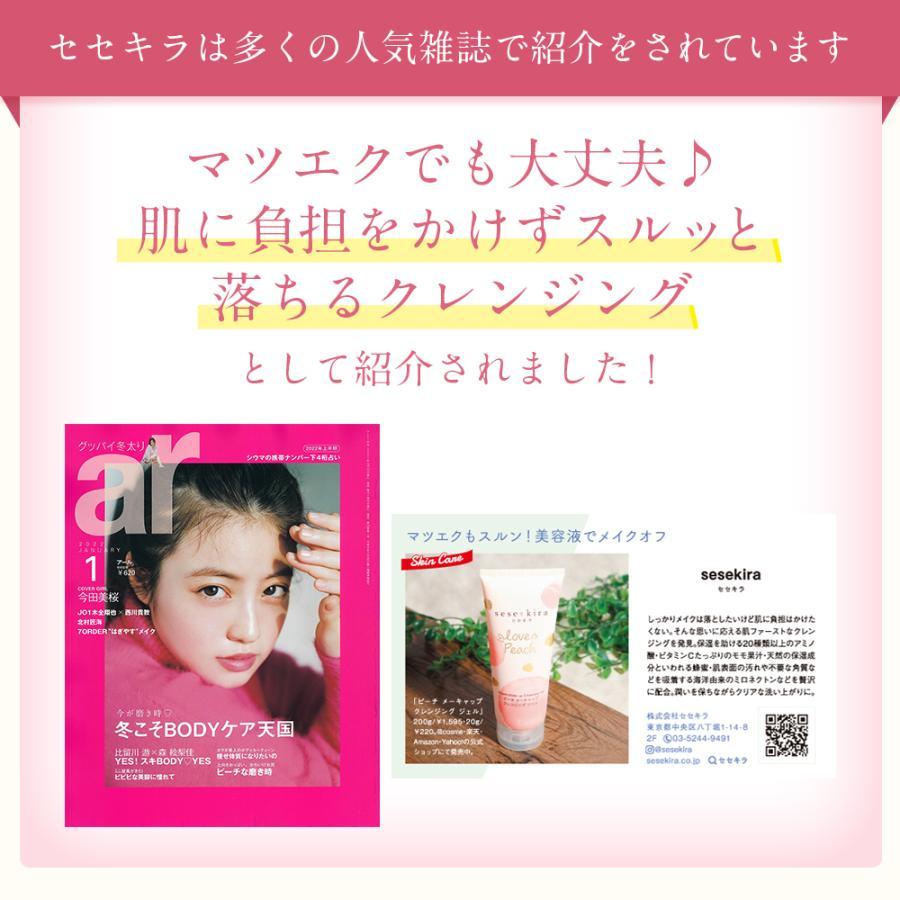 セセキラ ピーチ メーキャップ クレンジング  ジェル|sesekira-store|05