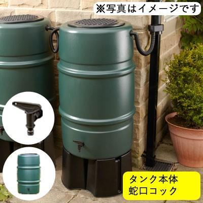 ハーコスター 雨水タンク 227リットル 本体のみ おしゃれ 家庭用 イギリス製|sessuimura
