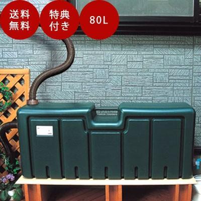 ミツギロン 雨水タンク(容量80L) 雨水貯留タンク 薄型|sessuimura