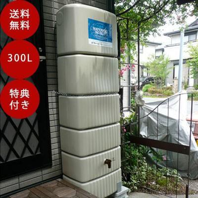 雨水タンク(雨水貯留槽) ドイツ製「グローベン スリムタンク 300 ...