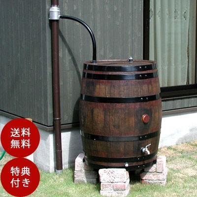 雨水タンク(雨水貯留槽) ウイスキー樽 「アーサー180L」 雨水貯留タンク おしゃれ|sessuimura
