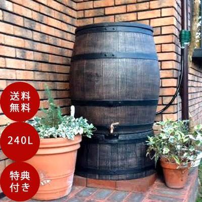 雨水タンク ウイスキー樽風 ウィリアム 240L プラスチック製  おしゃれな 雨水貯留タンク|sessuimura
