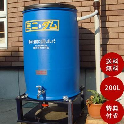 雨水タンク ミニダムA200 雨水貯留タンク