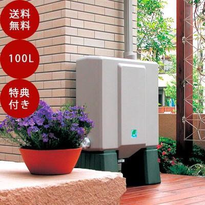 雨水タンク レインポット100l 雨水貯留タンク