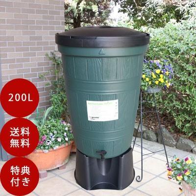 雨水タンク Be緑 ガーデンレイク 200L(3点セット) イギリス製 雨水貯留タンク