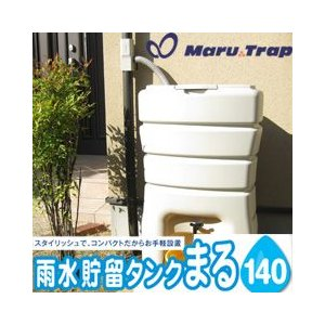 雨水タンク まる140L 雨水貯留タンク 雨水タンク 補助金 スリム おしゃれ 高品質 コンパクト 薄型 丸一|sessuimura