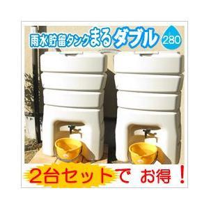 雨水タンク 雨水貯留タンク  まるダブル280L 高品質 コンパクト|sessuimura