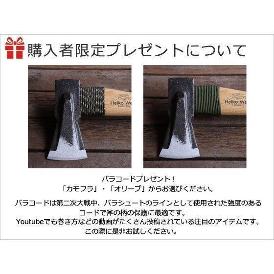 【パラコードプレゼント】ヘルコ HR-1 ヘリテイジ スプリッティング アックス ドイツ製 薪割り斧 sessuimura 02