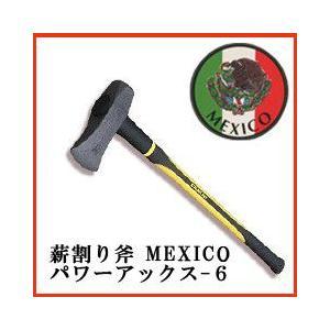薪割り 斧 Mexico(メキシコ) パワーアックスー6