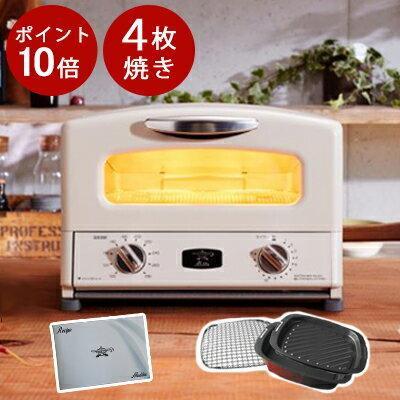 アラジントースター アラジン 限定品 Aladdin グラファイトグリル トースター AGT-G13A 現品 グリルパン 付 4枚焼き W ホワイト