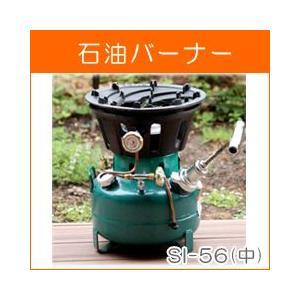 アウトドアコンロ オムニ石油バーナーSI-56(中)