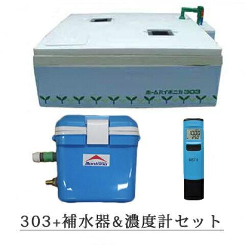 【水耕栽培キット】 ホームハイポニカ303 補水器+濃度計セット  おまけ付き 本格的に栽培がしたい方向け