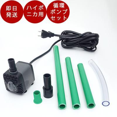 ホームハイポニカ用循環ポンプ(ホームハイポニカ601・303・MASUCO・プラーボ・サラプラス用)|sessuimura