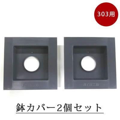 鉢カバー2個セット(ホームハイポニカ303・601用)|sessuimura