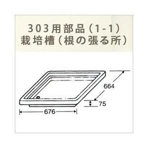 【お取り寄せ】水耕栽培 キット ホームハイポニカ 303 用部品:栽培槽(部品番号「1-1」) sessuimura 02