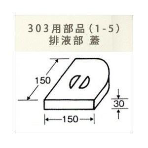 水耕栽培 キット ホームハイポニカ 303 用部品:排液部蓋(部品番号「1−5」)|sessuimura|02