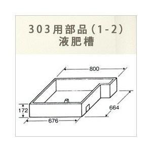 水耕栽培 キット ホームハイポニカ 303 用部品:液肥槽(部品番号「1-2」)  ハイポニカ 部品|sessuimura|02