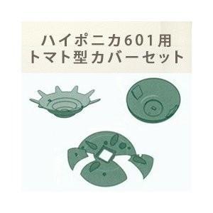 水耕栽培 キット ホームハイポニカ 601 用部品:トマト型カバーセット|sessuimura|02